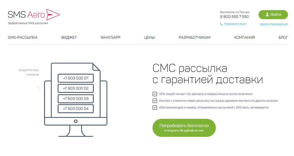 SMS Aero : API отправка смс - SMS шлюз