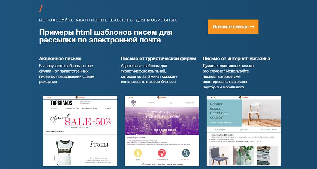 UniSender – сервис email и SMS рассылок