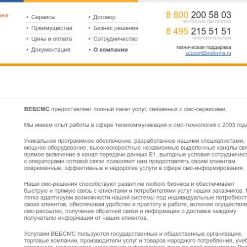 WebSMS - 12 способов СМС рассылки