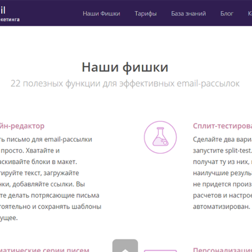 DashaMail : Российский сервис email-маркетинга