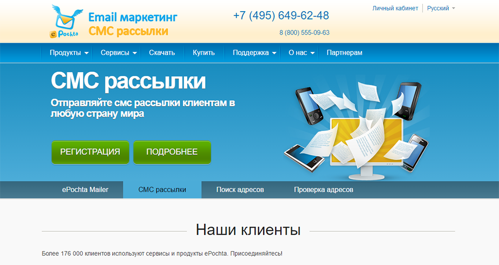 Сервис рассылок: email, sms, smtp, push | SendPulse