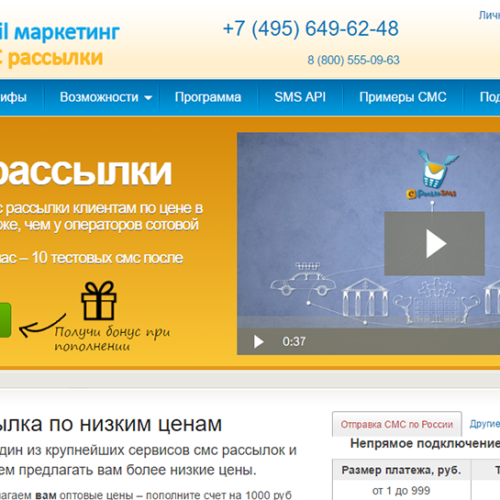 ePochta : Email маркетинг, СМС рассылки