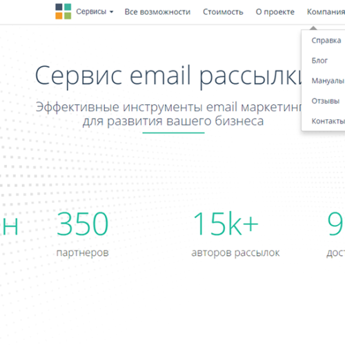 EstisMail : сервис email маркетинга