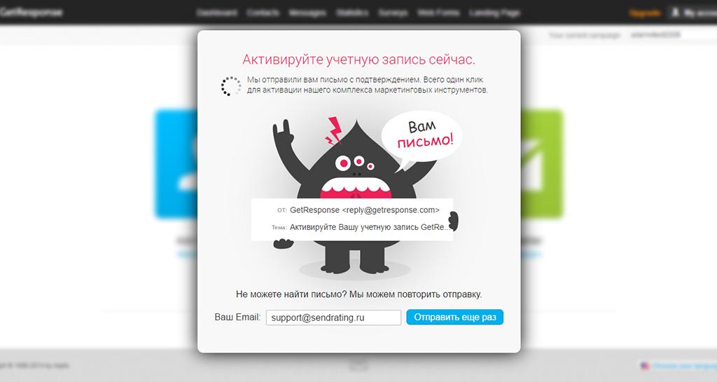GetResponse : Сервис для Email маркетинга и автоответчики