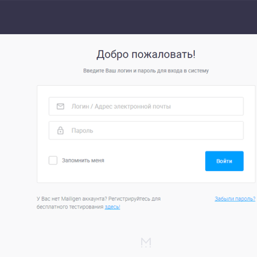Mailigen : Сервис email рассылок, email маркетинга