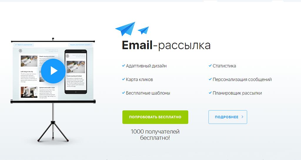 Email маркетинг: система, инструменты и сервисы