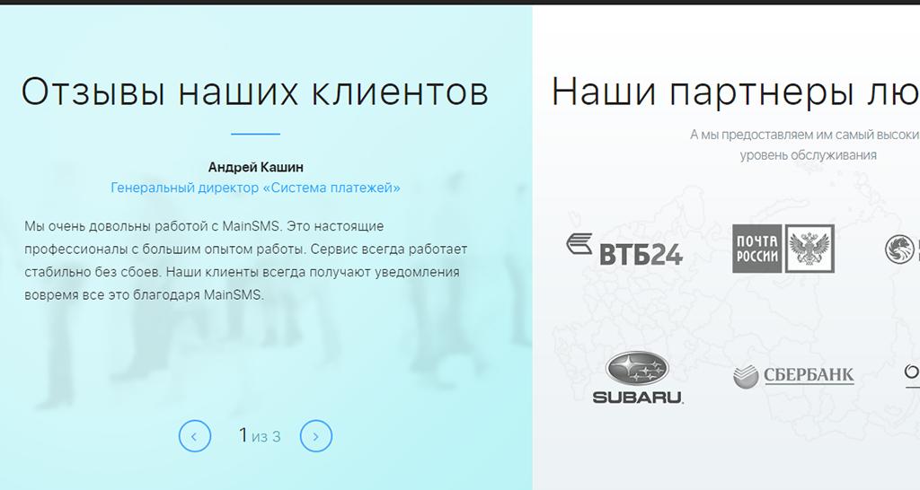 MainSMS : SMS и EMAIL рассылки