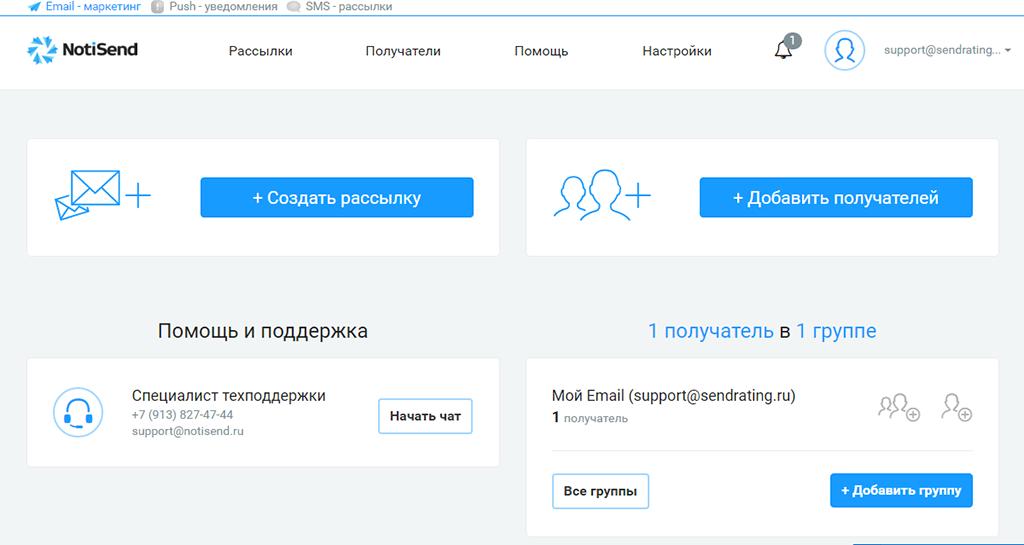 NotiSend : Email, Push и SMS рассылки