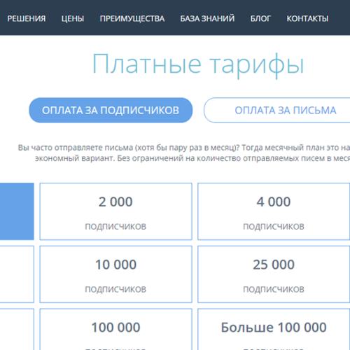 Печкин-mail : Массовая почтовая рассылка писем