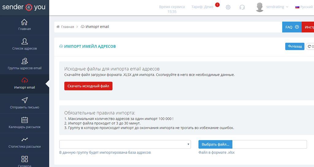 Sender4you : Cервера для email рассылок
