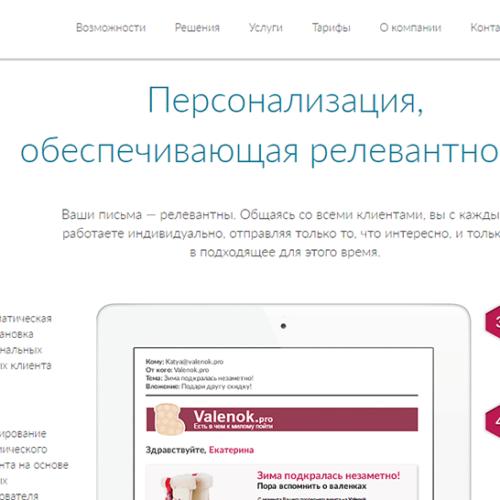 SendSay : Решение для email и sms-маркетинга