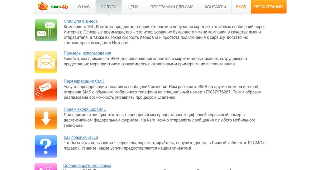 Sms4b : Сервис услуг смс рассылки