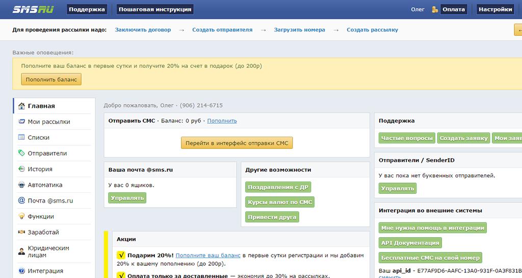 SMS.ru : СМС рассылки