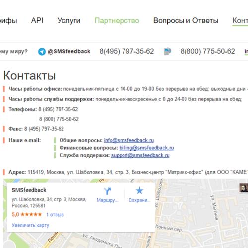 SmsFeedback : SMS рассылки на все страны мира