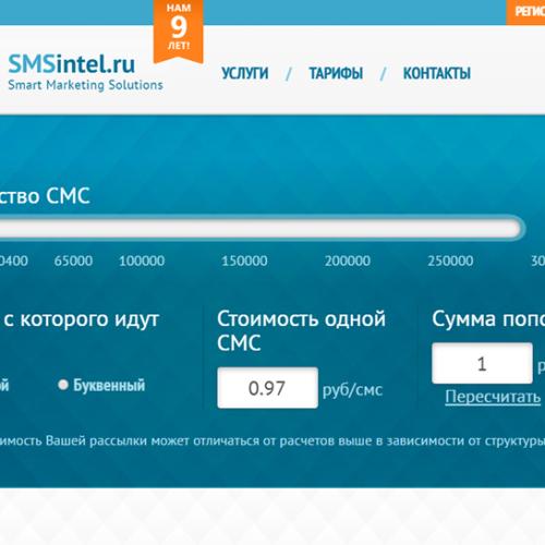 SmsIntel : Интеллектуальный сервис СМС рассылки