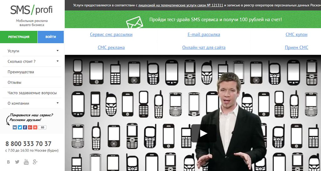 SMSprofi : Умный сервис массовой SMS рассылки