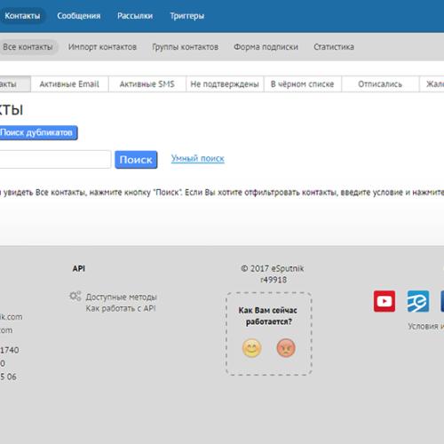 eSputnik : Сервис Email и SMS маркетинга