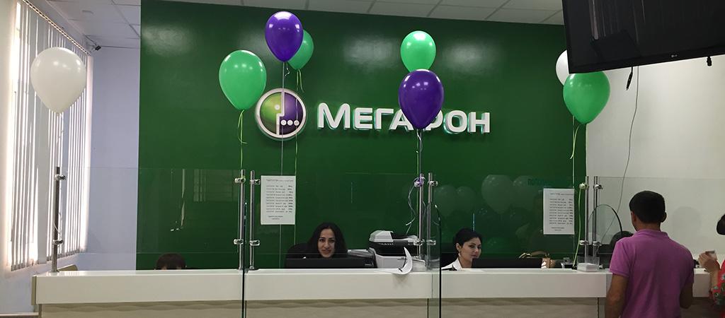 Изменение тарифов на отправку SMS-сообщений и повышенный тариф на международные SMS для оператора Мегафон