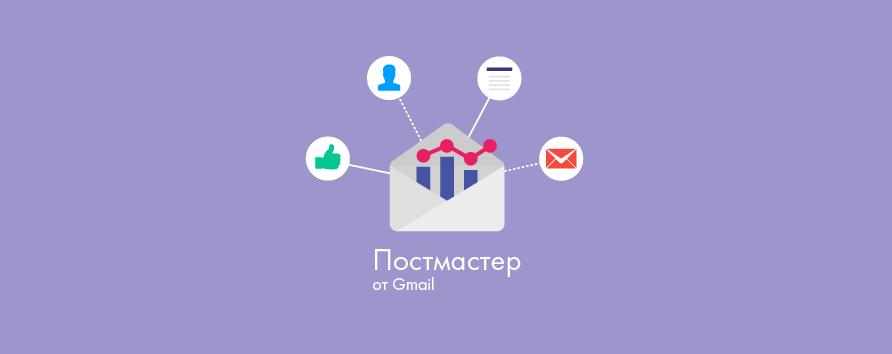 Научитесь пользоваться сервисом Google Postmaster, чтобы отслеживать и улучшать результаты рассылок
