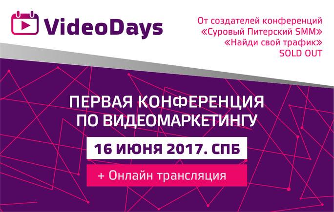 Конференция по видеомаркетингу «VideoDays»